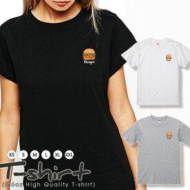 Tシャツ レディース 半袖 カジュアル ペア カップル ロゴTシャツ 大人 トップス プリント カットソー ブランド ゆったり 大きいサイズ かわいい おしゃれ ワンポイント ハンバーガー食べ物 フード バーガー