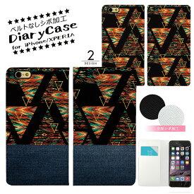 iPhoneSE(第2世代) ケース 11 11Pro 11ProMax XS 手帳型 ケース ベルトなし iPhoneXSMax XR 8/8Plus レザーケース エスニック ネイティブ トライバル 柄 アフリカン デニムプリント おしゃれ XperiaZ5 4 手帳カバー シボ加工
