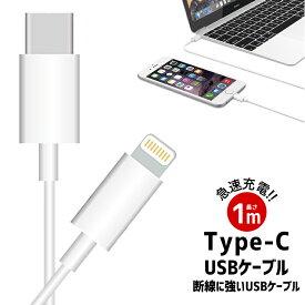 充電ケーブル Type-C 急速充電 USB2A データ転送 MacBook iPhone iPad Apple iphone8 iphone8 Plus iphone7 iphone7 plus 急速充電対応 頑丈 ケーブル 充電ケーブル スマートフォン充電 スマホ 充電器 1m