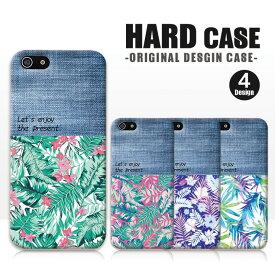 iPhone11 Pro ProMax iPhoneXR XSMax XS X iPhone8/8Plus ケース ハードケース XperiaXZs XperiaXZ Premium XperiaX/Z5/Z4/Z3 GalaxyS9 S9+ GalaxyS7edge『ヤシの木/パームツリー/ハイビスカス/Palm tree/デニム/denim/英語/英文』 スマホ カバー