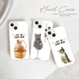 iPhone11 Pro ProMax iPhoneXR XSMax XS X iPhone8/8Plus ケース ハードケース XperiaXZs XperiaXZ Premium XperiaX/Z5/Z4/Z3 GalaxyS9 S9+ GalaxyS7edge『ネコ かわいい 猫 子猫 にゃー MEOW ねこひげ シンプル おしゃれ』 スマホ カバー