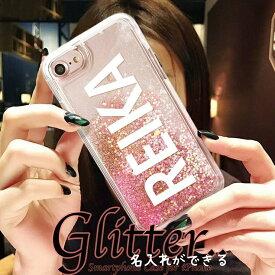 名入れできる キラキラ 動く グリッター キラキラ iPhoneXS X iPhoneXSMax XR iPhoneケース iPhoneX 流れる iPhone8/8Plus ラメ iPhone7/7Plus 星 名入れ メッセージ glitter おしゃれ 可愛い