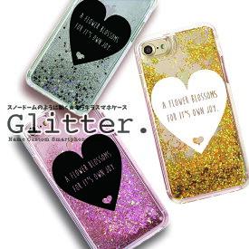 キラキラ 動く グリッター キラキラ iPhoneXS X iPhoneXSMax XR iPhoneケース iPhoneX 流れる iPhone8/8Plus ラメ iPhone7/7Plus 星 ハート glitter おしゃれ 可愛い