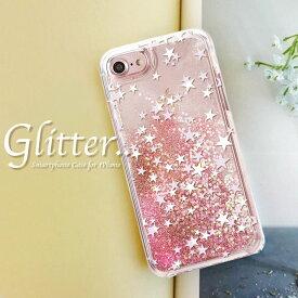 キラキラ 動く グリッター キラキラ iPhoneXS X iPhoneXSMax XR iPhoneケース iPhoneX 流れる iPhone8/8Plus ラメ iPhone7/7Plus flower glitter star 星屑 可愛い おしゃれ