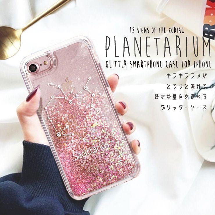 キラキラ 動く グリッター キラキラ iPhoneXS X iPhoneXSMax XR iPhoneケース iPhoneX 流れる iPhone8/8Plus ラメ iPhone7/7Plus 星座 12星座から好きな星座を選べる! glitter おしゃれ 可愛い