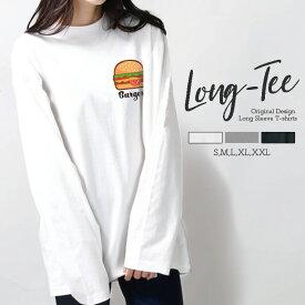 Tシャツ ロンT 長袖 レディース トップス プリントT Uネック クルーネック 長袖Tシャツ カットソー レイヤード ロングTシャツ ペア リンクコーデ おそろ ワンポイント ハンバーガー食べ物 フード バーガー メンズ かっこいい 大人かわいい