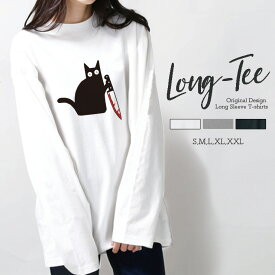 Tシャツ ロンT 長袖 レディース トップス プリントT Uネック クルーネック 長袖Tシャツ カットソー レイヤード ロングTシャツ ペア リンクコーデ おそろ おしゃれ かっこいい 大人かわいい ねこ ネコ 黒猫 ホラー 包丁猫ちゃん