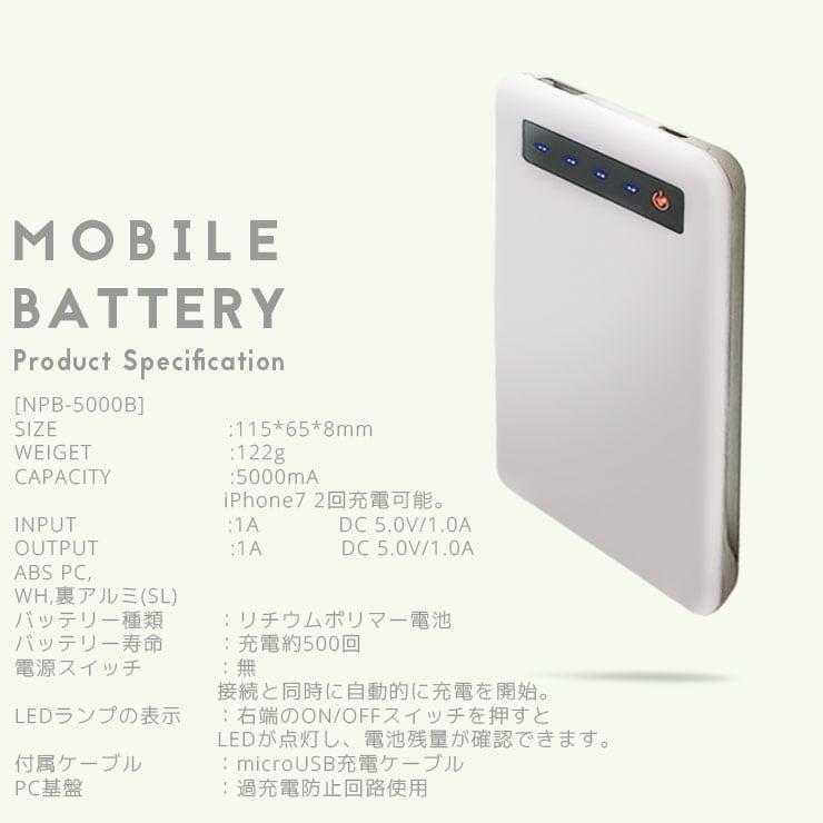 モバイルバッテリー 5000mAh 大容量 軽量 極薄 iPhone Galaxy Xperia AQUOS ARROWS iPad Galaxy Note スマホ 充電器 スマホバッテリー 防災グッズ シンプル パールホワイト 無地