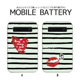 モバイルバッテリー 5000mAh 大容量 軽量 極薄 iPhone Galaxy Xperia AQUOS ARROWS iPad Galaxy Note スマホ 充電器 スマホバッテリー 防災グッズ マリンボーダー oh!lala lip 唇 ハート 手のひらサイズで軽いから持ち運びもラクラク!高速充電でストレスフリー!