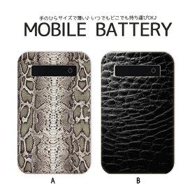 モバイルバッテリー 5000mAh 大容量 軽量 極薄 iPhone Galaxy Xperia AQUOS ARROWS iPad Galaxy Note スマホ 充電器 スマホバッテリー 防災グッズ メンズ 軽量 python crocodile パイソン クロコダイル わに柄 へび柄 かっこいい