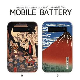 モバイルバッテリー 5000mAh 大容量 軽量 極薄 iPhone Galaxy Xperia AQUOS ARROWS iPad Galaxy Note スマホ 充電器 スマホバッテリー 防災グッズ メンズ 浮世絵 ガシャドクロ 赤富士 葛飾北斎 餓者髑髏 かっこいい 渋い 高速充電でストレスフリー