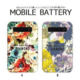モバイルバッテリー 5000mAh 大容量 軽量 極薄 iPhone Galaxy Xperia AQUOS ARROWS iPad Galaxy Note スマホ 充電器 スマホバッテリー 防災グッズ ぼかし花柄 diamond flower 高速充電でストレスフリー、おとなっぽいぼかし花柄がおしゃれなモバイルバッテリー