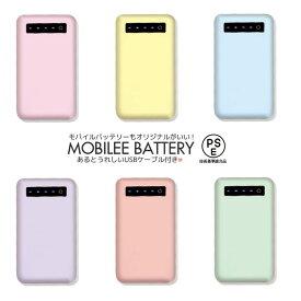 モバイルバッテリー 5000mAh 大容量 軽量 極薄 iPhone Galaxy Xperia AQUOS ARROWS iPad Galaxy Note スマホ 充電器 スマホバッテリー 防災グッズ 高速充電 パステルカラー マカロン pastel やさしい色合いでカラバリ豊富!持ち運び楽々の手のひらサイズだから使いやすい