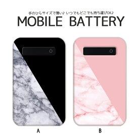 モバイルバッテリー 5000mAh 大容量 軽量 極薄 iPhone Galaxy Xperia AQUOS ARROWS iPad Galaxy Note スマホ 充電器 スマホバッテリー 防災グッズ バイカラー マーブル 大理石 marble かっこいい ペア
