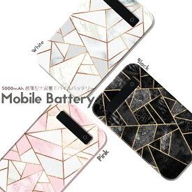 モバイルバッテリー 5000mAh 大容量 軽量 極薄 iPhone Galaxy Xperia AQUOS ARROWS iPad Galaxy Note スマホ 充電器 スマホバッテリー 防災グッズ メンズ モザイク大理石 mosaic marble 可愛い ジオメトリック おとなかわいい