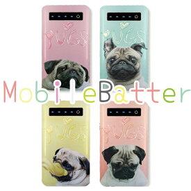 モバイルバッテリー 5000mAh 大容量 軽量 極薄 iPhone Galaxy Xperia AQUOS ARROWS iPad Galaxy Note スマホ 充電器 スマホバッテリー 防災グッズ パグ pug 犬 dog パステル ぶさかわ 可愛い ペア おとなかわいい