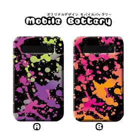 モバイルバッテリー 4000mAh 大容量 軽量 極薄 iPhone Galaxy Xperia AQUOS ARROWS iPad Galaxy Note スマホ 充電器 スマホバッテリー 防災グッズ ペンキ スプラッシュ ピンク オレンジ パープル グリーン ネオン カラフル ポップ 色違い ペア