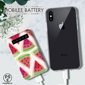 モバイルバッテリー 5000mAh 大容量 軽量 極薄 iPhone Galaxy Xperia AQUOS ARROWS iPad Galaxy Note スマホ 充電器 スマホバッテリー 防災グッズ スイカ すいか 果物 フルーツ watermelon かわいい summer 手のひらサイズで持ち運びラクラクです!