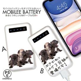 モバイルバッテリー 4000mAh 大容量 軽量 極薄 iPhone Galaxy Xperia AQUOS ARROWS iPad Galaxy Note スマホ 充電器 スマホバッテリー 防災グッズ パグ pug 犬 dog アニマル animal 動物 可愛い ぶさかわ 子犬 puppy