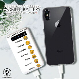モバイルバッテリー 5000mAh 大容量 軽量 極薄 iPhone Galaxy Xperia AQUOS ARROWS iPad Galaxy Note スマホ 充電器 スマホバッテリー 防災グッズ 顔文字 おもしろ unique ユニーク 個性的 絵文字 week 可愛い シンプル ホワイト white
