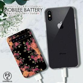 モバイルバッテリー 5000mAh 大容量 軽量 極薄 iPhone Galaxy Xperia AQUOS ARROWS iPad Galaxy Note スマホ 充電器 スマホバッテリー 防災グッズ デザイン アート フラクタル 複雑 模様 オシャレ 大人可愛い design art