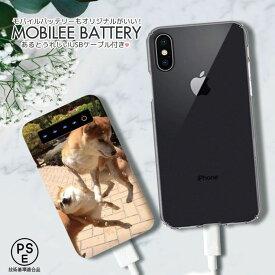 モバイルバッテリー 5000mAh 大容量 軽量 極薄 iPhone Galaxy Xperia AQUOS ARROWS iPad Galaxy Note スマホ 充電器 スマホバッテリー 防災グッズ ワンコ 犬 イヌ いぬ dog 動物 アニマル animal ユニーク おもしろ fight ファイト 戦い 柴犬