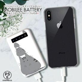 モバイルバッテリー 5000mAh 大容量 軽量 極薄 iPhone Galaxy Xperia AQUOS ARROWS iPad Galaxy Note スマホ 充電器 スマホバッテリー 防災グッズ 猫 ネコ ねこ cat キャット かわいい ゆるキャラ もふもふ グレー gray イラスト