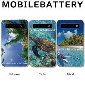 モバイルバッテリー 5000mAh 大容量 軽量 極薄 iPhone Galaxy Xperia AQUOS ARROWS iPad Galaxy Note スマホ 充電器 スマホバッテリー 防災グッズ ハワイ hawaii アロハ aloha ウミガメ カメ タートル パームツリー palmtree ヤシの木 海 ビーチ beach 島 アイランド タヒチ