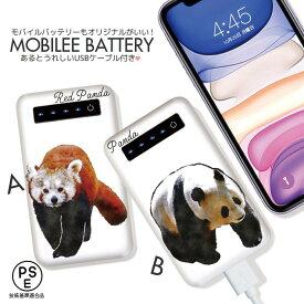モバイルバッテリー 5000mAh 大容量 軽量 極薄 iPhone Galaxy Xperia AQUOS ARROWS iPad Galaxy Note スマホ 充電器 スマホバッテリー 防災グッズ 動物 アニマル animal レッサーパンダ redpanda panda パンダ 可愛い 水彩 大人可愛い シンプル