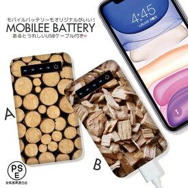 モバイルバッテリー 5000mAh 大容量 軽量 極薄 iPhone Galaxy Xperia AQUOS ARROWS iPad Galaxy Note スマホ 充電器 スマホバッテリー 防災グッズ ウッド 木 wood ウッドチップ 丸太 木材 自然 森林 林 森 写真 フォト ユニーク おもしろ