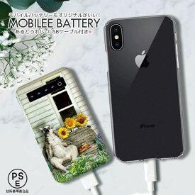 モバイルバッテリー 4000mAh 大容量 軽量 極薄 iPhone Galaxy Xperia AQUOS ARROWS iPad Galaxy Note スマホ 充電器 スマホバッテリー 防災グッズ キツネザル 動物 animal アニマル 写真 フォト 可愛い ユニーク おもしろ