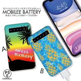モバイルバッテリー 5000mAh 大容量 軽量 極薄 iPhone Galaxy Xperia AQUOS ARROWS iPad Galaxy Note スマホ 充電器 スマホバッテリー 防災グッズ ハワイ hawaii パームツリー palm tree パインアップル pineapple 海 ビーチ beach フルーツ グラデーション 果物