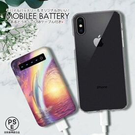 モバイルバッテリー 5000mAh 大容量 軽量 極薄 iPhone Galaxy Xperia AQUOS ARROWS iPad Galaxy Note スマホ 充電器 スマホバッテリー 防災グッズ イルカ ファンシー かわいい 虹 レインボー