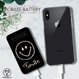 モバイルバッテリー 5000mAh 大容量 軽量 極薄 iPhone Galaxy Xperia AQUOS ARROWS iPad Galaxy Note スマホ 充電器 スマホバッテリー 防災グッズ スマイル ニコちゃん にこちゃん more smile ブラック 可愛い かわいい おしゃれ