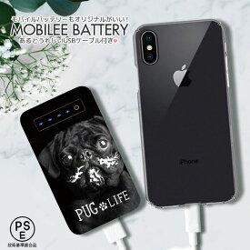 モバイルバッテリー 4000mAh 大容量 軽量 極薄 iPhone Galaxy Xperia AQUOS ARROWS iPad Galaxy Note スマホ 充電器 スマホバッテリー 防災グッズ パグ Pug 犬 ドック DOG アニマル 動物 ブラック Pug life 可愛い かわいい おしゃれ
