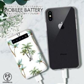 モバイルバッテリー 5000mAh 大容量 軽量 極薄 iPhone Galaxy Xperia AQUOS ARROWS iPad Galaxy Note スマホ 充電器 スマホバッテリー 防災グッズ 可愛い かわいい おしゃれ ヤシの木 ハワイ シンプル メンズ イラスト 夏 サマー