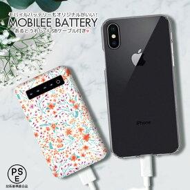 モバイルバッテリー 5000mAh 大容量 軽量 極薄 iPhone Galaxy Xperia AQUOS ARROWS iPad Galaxy Note スマホ 充電器 スマホバッテリー 防災グッズ 花柄 小花柄 リバティ 大人可愛い かわいい おしゃれ フラワー パステル ガーリー