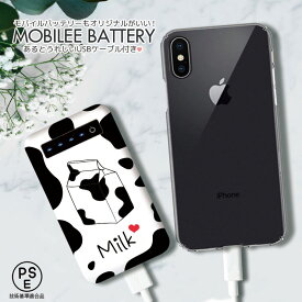 モバイルバッテリー 5000mAh 大容量 軽量 極薄 iPhone Galaxy Xperia AQUOS ARROWS iPad Galaxy Note スマホ 充電器 スマホバッテリー 防災グッズ 牛 柄 動物 アニマル ミルク milk 牛乳 ハート シンプル 白赤 かわいい おしゃれ