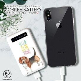 モバイルバッテリー 5000mAh 大容量 軽量 極薄 iPhone Galaxy Xperia AQUOS ARROWS iPad Galaxy Note スマホ 充電器 スマホバッテリー 防災グッズ かわいい 犬 子犬 イラスト パステル シンプル イヌ アニマル 動物 おしゃれ