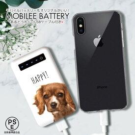モバイルバッテリー 5000mAh 大容量 軽量 極薄 iPhone Galaxy Xperia AQUOS ARROWS iPad Galaxy Note スマホ 充電器 スマホバッテリー 防災グッズ かわいい 犬 子犬 happy ハッピー シンプル イヌ アニマル 動物 おしゃれ