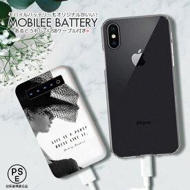 モバイルバッテリー 5000mAh 大容量 軽量 極薄 iPhone Galaxy Xperia AQUOS ARROWS iPad Galaxy Note スマホ 充電器 スマホバッテリー 防災グッズ かわいい オードリーヘップバーン フォト テキスト 海外 おしゃれ