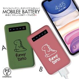 モバイルバッテリー 4000mAh 大容量 軽量 極薄 iPhone Galaxy Xperia AQUOS ARROWS iPad Galaxy Note スマホ 充電器 スマホバッテリー 防災グッズ 恐竜 ダイナソー funny dino Dinosaur 韓国 かわいい ゆるかわ 持っているだけでインパクト大なモバイルバッテリー