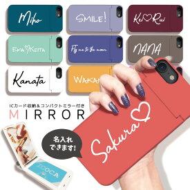 名入れのできる iPhoneSE(第2世代) ケース iPhone XR ケース iPhone8/7ケース 鏡付き スマホケース カード収納 背面収納 鏡 ミラー付き ICカード収納 おしゃれ ワンカラー シンプル メッセージも入れられる!