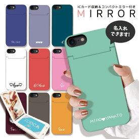 名入れのできる iPhoneSE(第2世代) ケース iPhone XR ケース iPhone8/7ケース 鏡付き スマホケース カード収納 背面収納 鏡 ミラー付き ICカード収納 おしゃれ ペア カップル お揃い ワンカラー シンプル メッセージも入れられる!可愛い