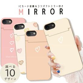 iPhoneSE(第2世代) ケース iPhone XR ケース iPhone8/7ケース 鏡付き スマホケース カード収納 背面収納 鏡 ミラー付き ICカード収納 おしゃれ かわいい ペア ハート シンプル カラフル 落書き風 手書き オトナ可愛い heart 選べる10デザイン