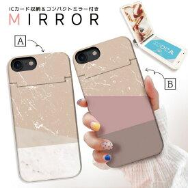 iPhoneSE(第2世代) ケース iPhone XR ケース iPhone8/7ケース 鏡付き スマホケース カード収納 背面収納 鏡 ミラー付き ICカード収納 おしゃれ 大理石 マーブル marble ラテカラー モカ ベージュ 大人可愛い