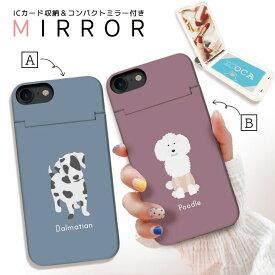 iPhoneSE(第2世代) ケース iPhone XR ケース iPhone8/7ケース 鏡付き スマホケース カード収納 背面収納 鏡 ミラー付き ICカード収納 おしゃれ ダルメシアン プードル 犬グッズ 愛犬家 可愛い