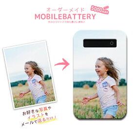 オーダーメイド 世界でひとつだけ!あなたの写真で作れるモバイルバッテリー 5000mAh 薄型 充電 防災グッズ [iPhone7 iPhone7Plus Xperia AQUOS wifi iPad PSP] 充電 バッテリー 大容量 ギフト プレゼント