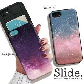 iPhoneSE(第2世代) ケース iPhone 11 pro max ケース iPhoneXR XSMax iPhone8ケース GalaxyS9 背面収納 スマホケース 耐衝撃 おしゃれ ICカード収納 空 星空 ゆめかわいい 大人 かわいい 女子