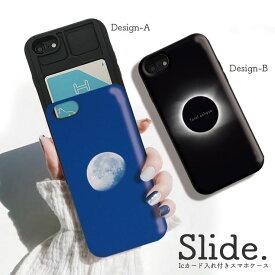 iPhoneSE(第2世代) ケース iPhone 11 pro max ケース iPhoneXR XSMax iPhone8ケース GalaxyS9 背面収納 スマホケース 耐衝撃 おしゃれ ICカード収納 月 日食 天体 フォト 空 大人 シンプル かっこいい